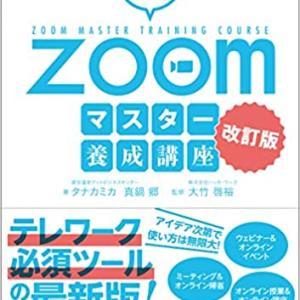 【サロン予告】好きを仕事にしたい方必見♡&Zoomを日本に広めた方が教えるZoom活用方法etc