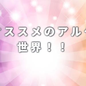 【本日、再開催♡】マツミホオススメのアルケミストの世界!!