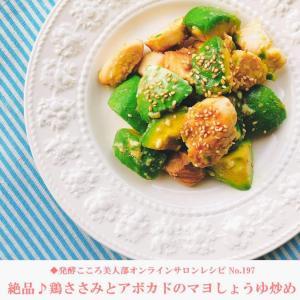 とにかく簡単で絶品!鶏とアボカドのマヨしょうゆ/発酵こころ美人オンラインサロンレシピNo.197
