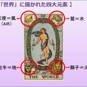 秋山佳胤先生にタロットインタビュー:2枚目は『世界』(後編)