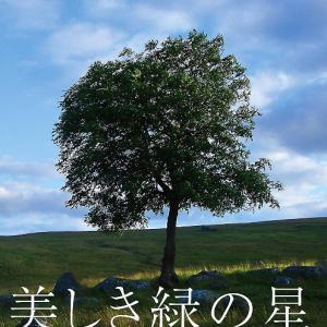"""""""【12/22】美しき緑の星、上映会のご案内です。"""""""