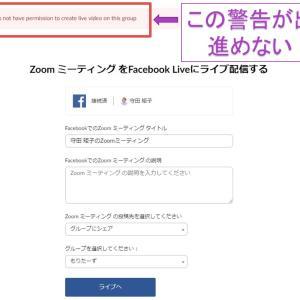 ZoomからFBライブ配信が出来なくなった!