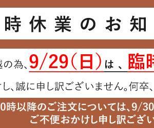 9/24配信メルマガ【新作登場】スーパービューティー!そして、柄アイテム!