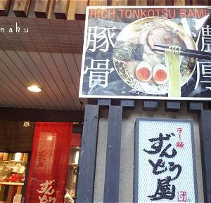 ★節約中だけど たまに外食 ( * • ω • * ) 京都木屋町通三条に。