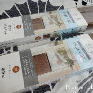 ★ニトリネットで注文した品を ニトリ店舗まで取りに行ってきました。