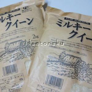 ★お米を買うのを悩む時期 の ( - ω - ;) 理由?