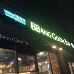 東大門『BBANG GOOM TEO』4度目の正直でやっと買えた☆クリームパンパンのパン