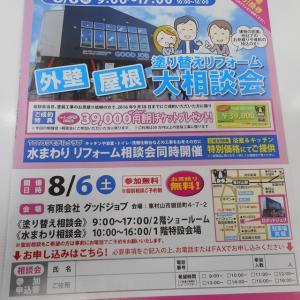 8/6(土)は外壁・屋根塗装相談会