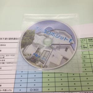 水谷ペイント パートナー施工店勉強会に参加しました。
