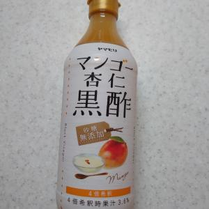 ヤマモリの砂糖無添加黒酢