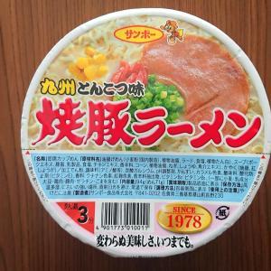九州とんこつの焼豚ラーメン