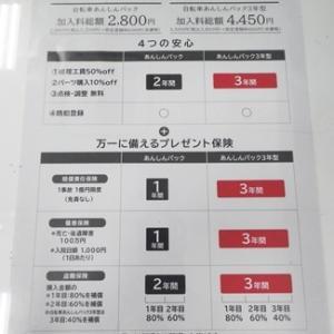 自転車安心パック保険(3年保障)