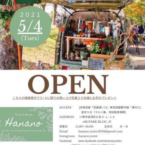 【リビング田園都市】移動花屋 Hananoさんがいよいよ出店します!