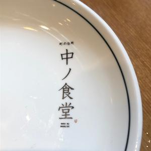 【リビング田園都市】溝の口 中ノ食堂