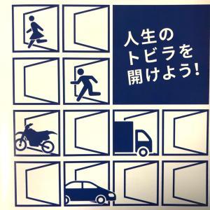 【時は金なり】運転免許取得のイマ・昔