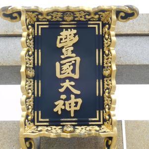 藤吉郎最初の拝領地 長浜の豊国神社