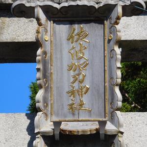 古くから神仏習合の木之本の佐波加刀神社