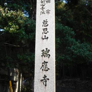 妙心寺の実性禅師が開基した東員町の瑞応寺