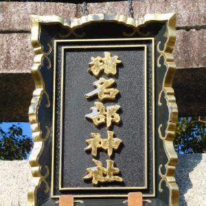 流鏑馬神事の大社祭 いなべの猪名部神社