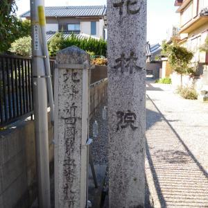 江戸中期からの長島藩主、増山家の菩提寺 花林院