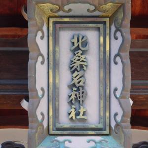 桑名の持統天皇御舊跡(北桑名神社)