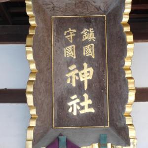桑名藩祖松平定綱公を奉祀した鎮国守国神社