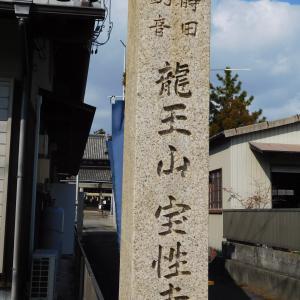 聖武天皇の勅願によって開創した 宝性寺