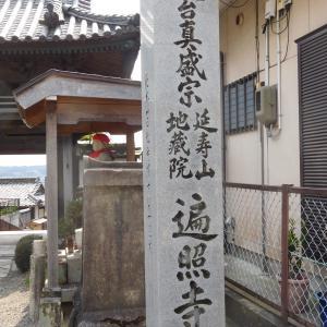 天台真盛宗のお寺 亀山の遍照寺