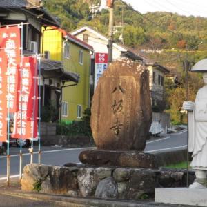 今年は昔の花遍路で堪能しよう 第47番 八坂寺