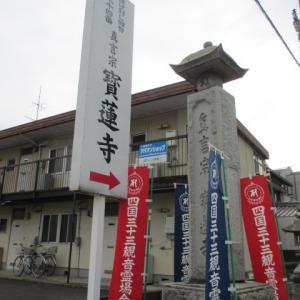 コロナでない 四国三十三観音霊場 第24番 宝蓮寺