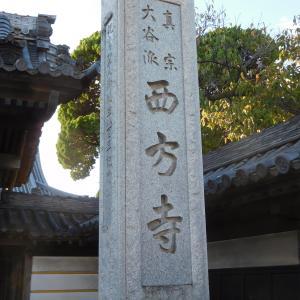 浄土真宗三河教団  碧南の西方寺