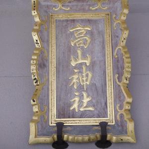 伊勢津藩主の藤堂高虎公が主祭神 津の高山神社