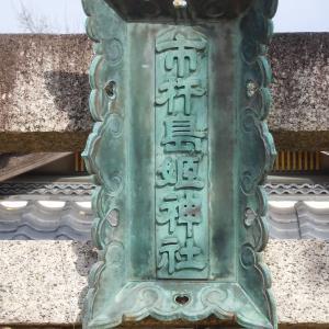 伊勢国司北畠氏一族の守護神 津の市杵島姫神社