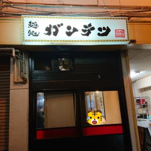 麺処 ガンテツ@小田原