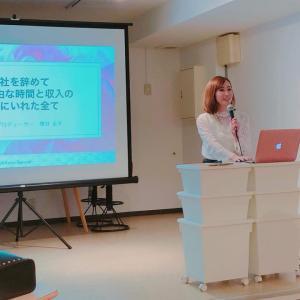 【セミナーレポ】サンクチュアリ出版さんでイベントを開催させていただきました!