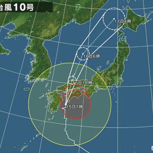 台風10号は8/15午前中に四国地方に上陸の予報、新幹線は新大阪=小倉間が終日運休の予定【2019/8/15 11:00現在】