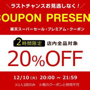 楽天SSラストスパート☆ラスト20%OFFクーポン!今年最後の目玉半額セール♡
