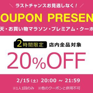 楽天マラソンラストスパート☆全品20%OFFクーポン&新作マウンパ・レジかごバッグ半額セール!
