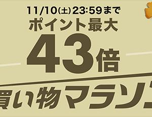 楽天SS★ラストスパート!20%OFFクーポン&スーツ・ワンピ・FURLA全部半額♡