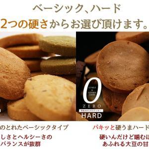楽天SS先取り④ダイエットおからクッキー半額♡アクアガレージマル秘30%OFFクーポン!