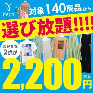 楽天マラソン先取り★reca選べる福袋キタ――(゚∀゚)――!!マル秘下着クーポン&冷感