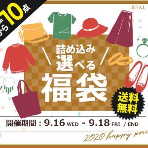 1点330円!?選べる10点福袋始まってます♡人気ティアードチュニック&レジかごバッグも♡