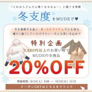 0時START☆超お得クーポンで冬支度セールが始まる!最大半額コートや裏起毛アイテムも♥
