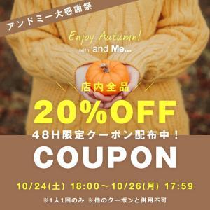and me大感謝祭始まる♥全品20%OFFクーポン!0時からはフリルマスク30%OFFも♥
