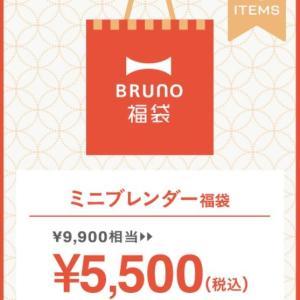 やったー!!Brunoブルーノ福袋GETです♡Myu全品15%OFFクーポン&ファイナルセール!