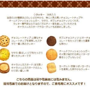 感謝祭★22日12時START!目玉♥ステラおばさんのクッキーセット♡ムートンモカシン2H限!