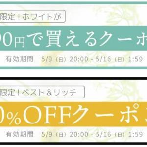 楽天マラソン先取り②★あのフェイスマスク690円クーポン♡新潟産コシヒカリも20%OFF!