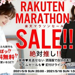 楽天マラソン14日タイムセール★2H限定夏ワンピース♡たらみゼリー大人買いも半額以下セール!
