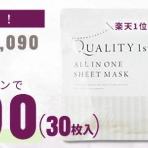 楽天マラソンプレセール★690円プラセンタフェイスマスク再び!ゆうぜんハンバーグも最安値♡
