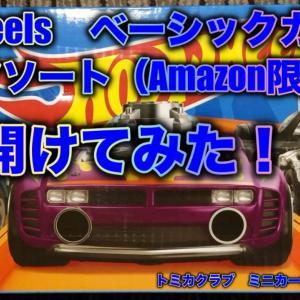 Hotwheelsベーシックカーオリジナルアソート2020(Amazon限定)を開けてみた!!